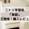 【入学準備】ニトリの学習デスク『楽組』組立てレビュー!簡単!あっという間に完成