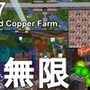 【マイクラ1.17】 簡単&超高効率!銅が無限に手に入るドラウンド経験値トラップの作り方解説!1時間に銅750個!Minecraft Drowned Copper Farm【マインクラフト/ゆっくり実況/JE】