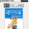 コミックマーケット95に「Unityエフェクト本」を配布します