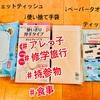 『 #修学旅行 #アレっこ #持参物 』