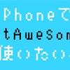 iPhoneでアイコン(FontAwesome)を使いたい!