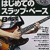 『DVD&CDでよくわかる! はじめてのスラップ・ベース』の「G BLUES」を弾いてみた