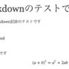 数式入りのmarkdownをSphinxを使ってhtml/pdfにする
