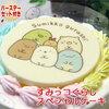 すみっコぐらしのケーキが通販で販売中!誕生日ケーキ・クリスマスケーキが子供に大人気