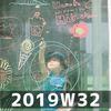 週報 2019W32