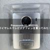 Panasonic VL-SGD10L ワイヤレステレビドアフォンを買ってみた!【パナソニック】
