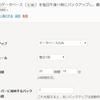 word press 便利なプラグイン#4(定期データバックアップ)