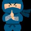 子供の頃「忍者」になりたかった