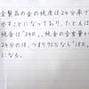 【ペンの光】2017年3月 規定部「推薦」昇格試験 第三問