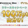 ポイントタウンで100万ポイント山分けキャンペーン!ウィムジカルウォーを遊んで500円以上もらえる!