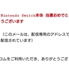 Nintendo Switch当選