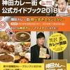 熱く辛い戦い!! 「神田カレーグランプリ2018」