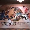2019年2月15日(金)/東京都美術館