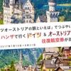 ドイツ・オーストリア旅行が当たるキャンペーン