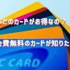 【ETCカードはどこがお得?】年会費無料のETCカードが知りたい!
