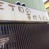 三丁目の手打ちうどん 武蔵藤沢駅