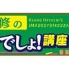 林修の今でしょ講座!病気になりにくい都道府県ランキング☆あの県の人が病気にならないのは理由があった!