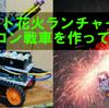 Arduinoマルチ戦車を作る。その11