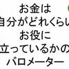 【 斎藤一人 さんの お金に愛される315の教え 】1月15日