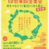 高江座り込み12周年報告集会