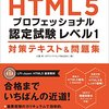 HTML5 Professional Certification Level.1試験を受験
