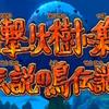 ポケモンプレイ日記剣盾+6(#12)10月26日-伝説ツアー完結、3つの場所と3つのとりポケモン!-