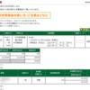 本日の株式トレード報告R3,01,25