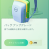 「Pokemon GO」でバッグアップグレードをゲット!&ルアーモジュールを初めて使いました