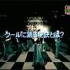 安室ちゃん『クールに踊る秘訣とは?』その意外な答えww  / 【短編】amuamu channel