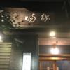天そば元祖のお店といわれる「室町 砂場」 元祖ゆえの独特なスタイルを堪能してきました。