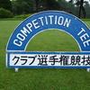 クラブ選手権チャンピオン 決定!!