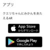 はてなブログにApp Store、Google Playへのバナー、バッジリンクを貼る方法まとめ