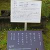 万葉歌碑を訪ねて(その1059)―「奈良市春日野町 春日大社神苑萬葉植物園 (19)」―万葉集 巻八 一五〇〇
