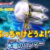 【星ドラ】水竜のハンマーぶっちゃけどうよ!?水竜の一撃5挿しがえげつなさ過ぎんだがw【星のドラゴンクエスト】
