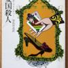 アガサ・クリスティ「愛国殺人」(ハヤカワ文庫)