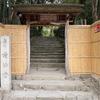 京都散歩の旅(その3)