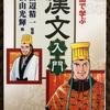 『漫画で学ぶ漢文入門』横山光昭