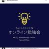 「アロマセラピー × 英語」の無料勉強会