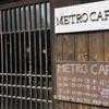 【食レポ】〜メトロカフェ〜熊本県山鹿市にある古民家風で癒されるカフェレストランを紹介!(店舗情報と独自評価付き)