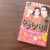 『タラレバ娘』だけじゃない! 東村アキコのおすすめ漫画
