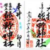自由が丘 熊野神社の御朱印(東京・目黒区)〜不自由だった?  古臭い地名の町から脱皮した今様の街に鎮座