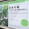 日本の家 1945年以降の建築と暮らし(東京国立近代美術館)