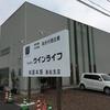 ウインライフ四国本部 開設!!