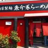 拉麺プカプカ (福山市南蔵王)限定中華そば