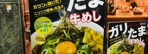 松屋のガリたま牛めしはスタ丼風味にコリコリザーサイ。豚汁付きで590円