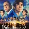 ▩ 映画『Fukushima 50』を見た