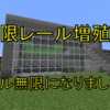 【マイクラ】 無限レール増殖機1.12.2対応版の作り方!#69