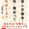 内藤正典著『外国人労働者・移民・難民ってだれのこと?』(集英社)/「外国人労働者・移民・難民に対する漠然とした不安を抱く前に、この本を読もう」