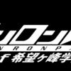 アニメ『ダンガンロンパ3 -The End of 希望ヶ峰学園-』 総評