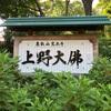 上野恩賜公園で寺社仏閣巡り ➖上野大仏 ➖